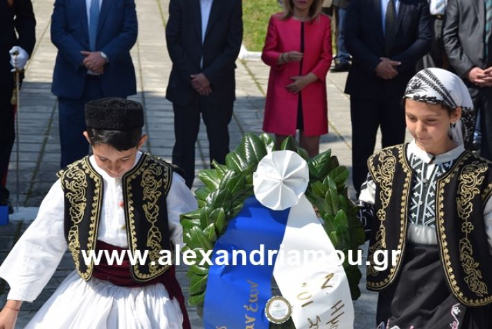 alexandriamou.gr_katathesi20188194