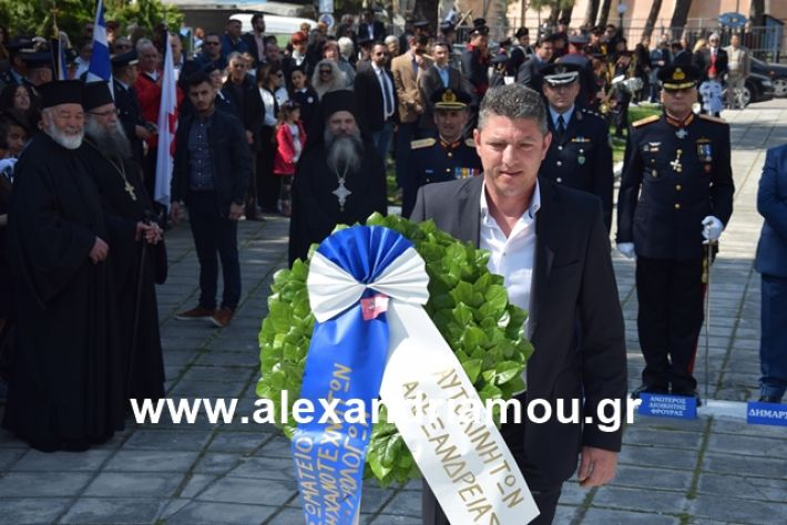 alexandriamou.gr_katathesi20188238