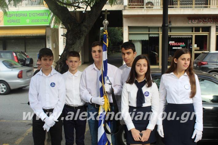 alexandriamou.gr_17noevri2019013