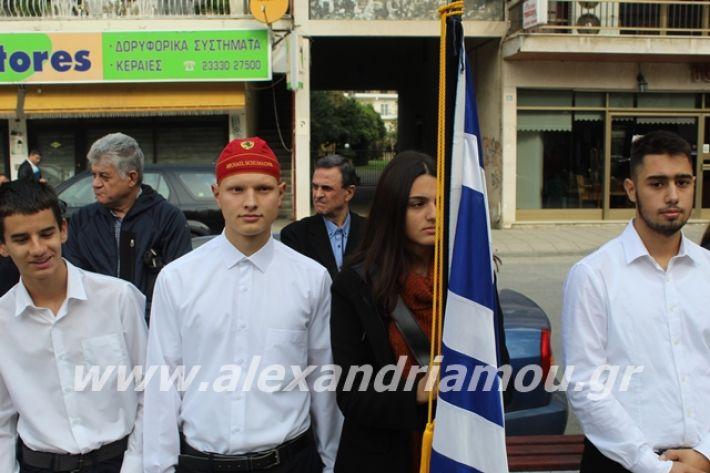 alexandriamou.gr_17noevri2019031