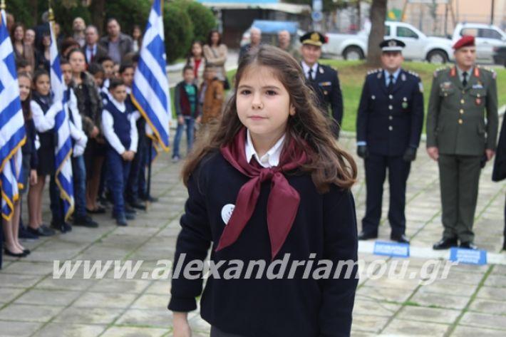 alexandriamou.gr_17noevri2019102