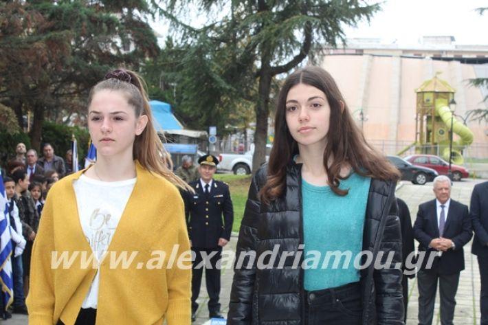 alexandriamou.gr_17noevri2019108