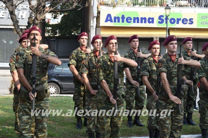 alexandriamou.gr_katathesi2019a136
