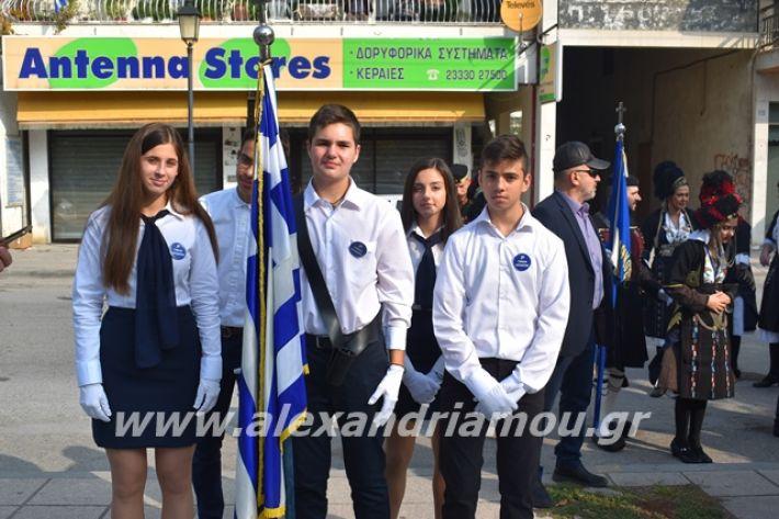 alexandriamou.gr_katathesi2019a144