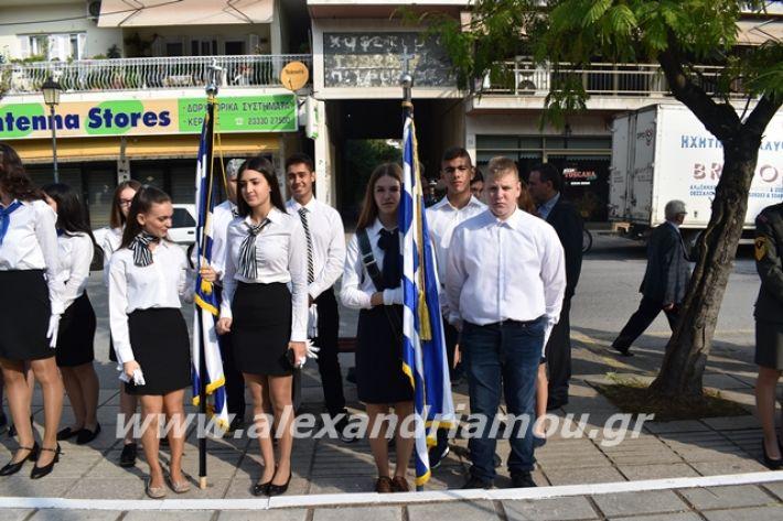 alexandriamou.gr_katathesi2019a149