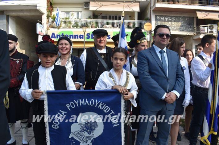 alexandriamou.gr_katathesi2019a176