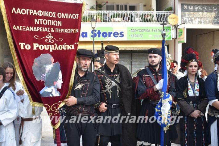 alexandriamou.gr_katathesi2019a179