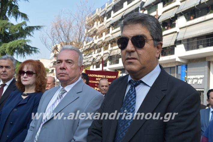 alexandriamou.gr_katathesi2019a216