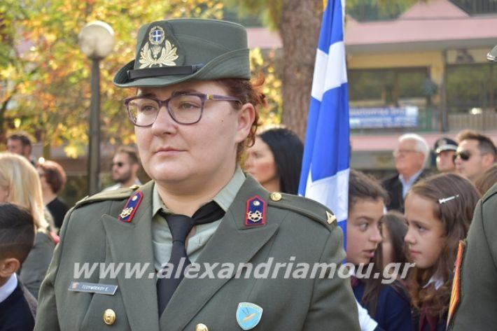 alexandriamou.gr_katathesi2019a263