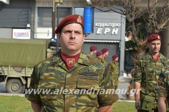 alexandriamou.gr_katathesi2019a270