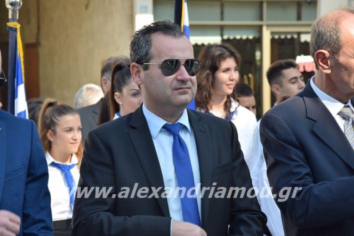 alexandriamou.gr_katathesi2819137