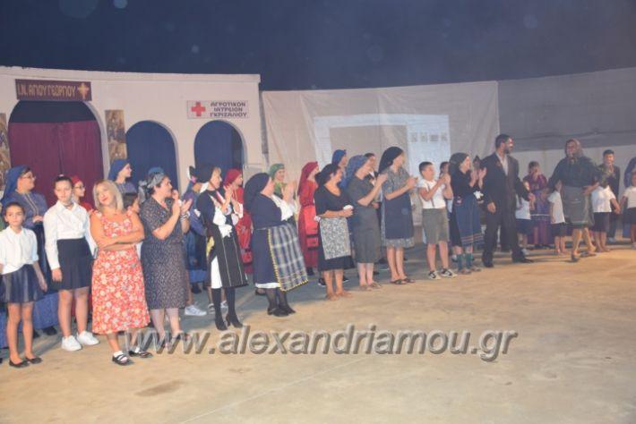 alexandriamou.gr_kerlap18055