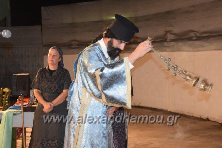 alexandriamou.gr_kerlap18184