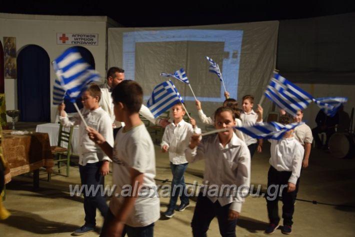 alexandriamou.gr_kerlap18263