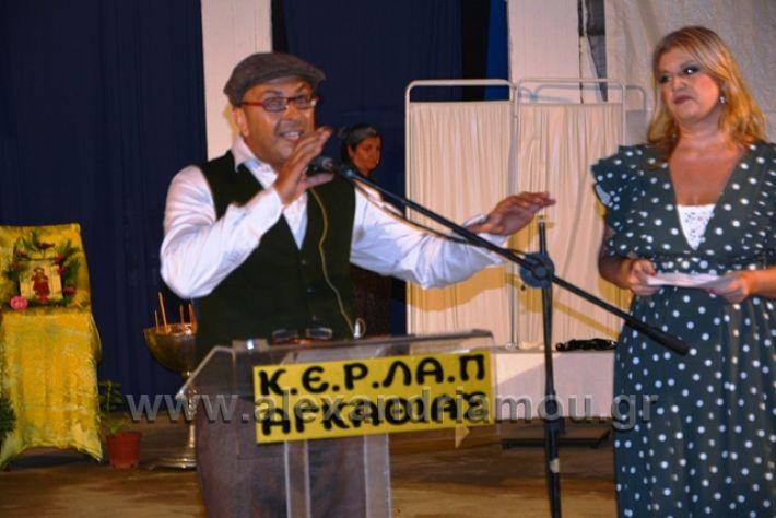 alexandriamou.gr_kerlap19007
