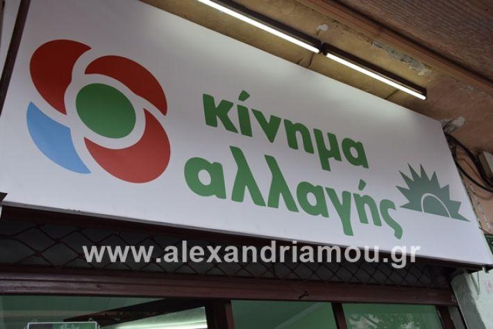 alexandriamou.gr_kinal20199000