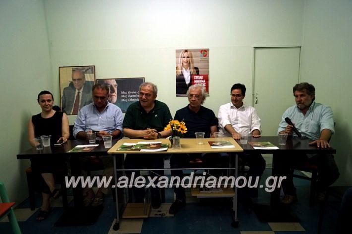 alexandriamou_parousiasikinal21.6.19001