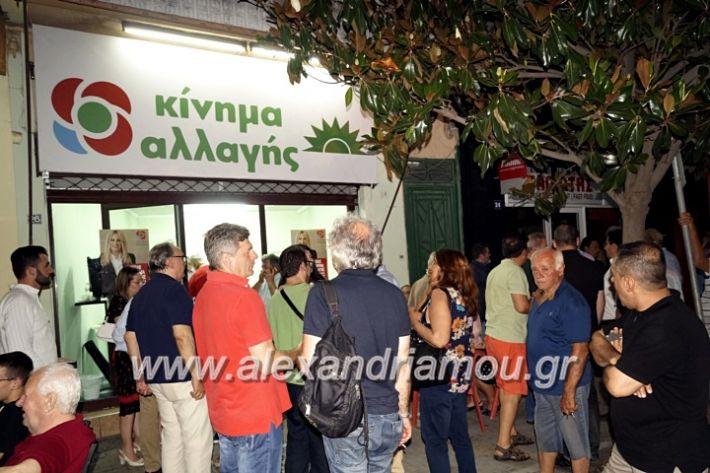 alexandriamou_parousiasikinal21.6.19006