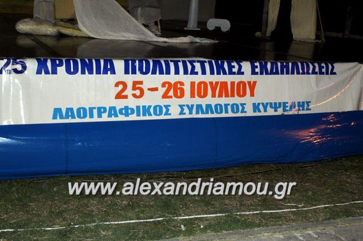 alexandriamou.gr_kipselideuterimera2019IMG_0244