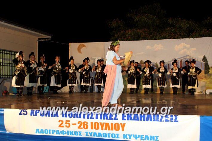 alexandriamou.gr_kipselideuterimera2019IMG_0385