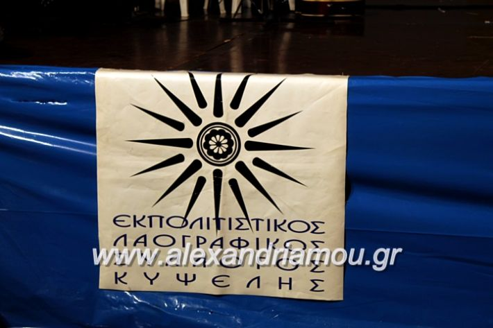 alexandriamou.gr_xoreytikapaidikakipseli2019IMG_9960