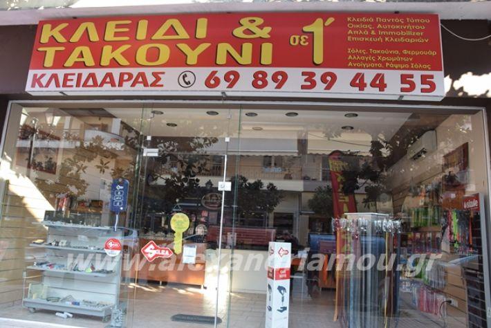 alexandriamou.gr_kleidarasvetsopoulou24033