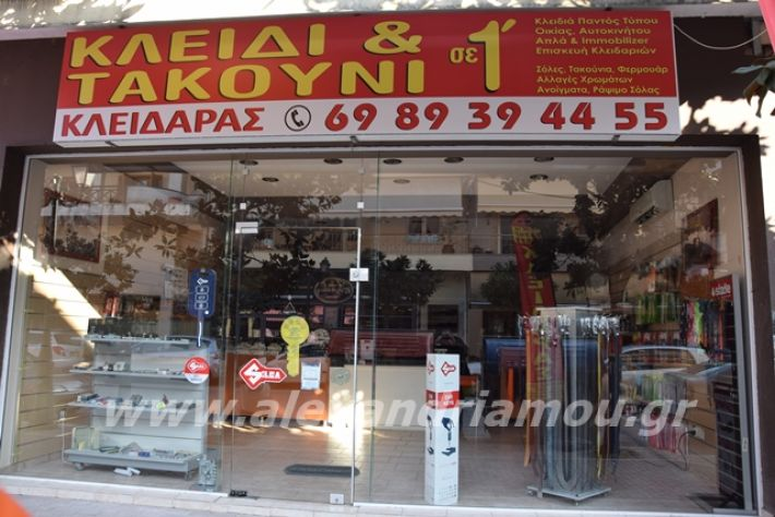 alexandriamou.gr_kleidarasvetsopoulou24036