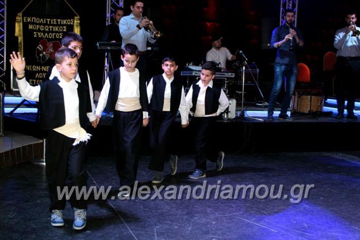 alexandriamou.gr_kleidi25.01.20IMG_9788