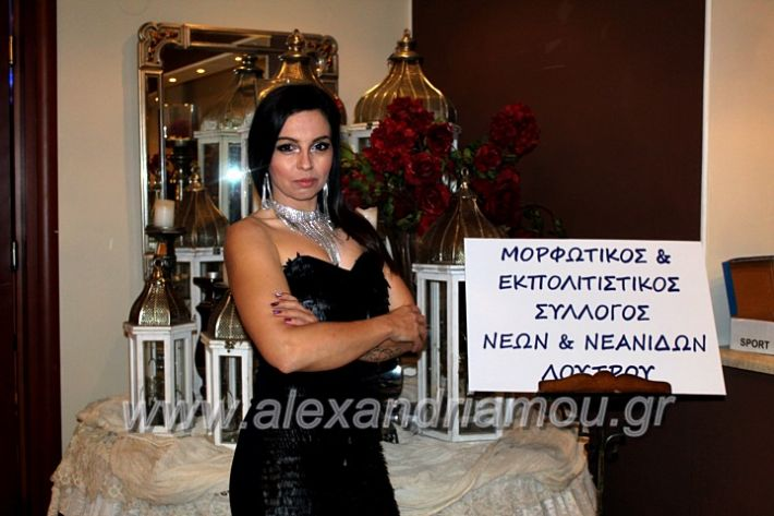 alexandriamou.gr_kleidi25.01.20IMG_9810