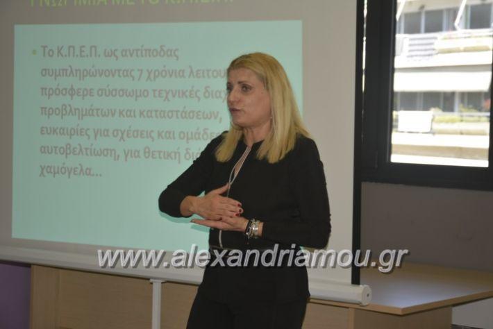 alexandriamou_koinonikopanepistimioalex2019043
