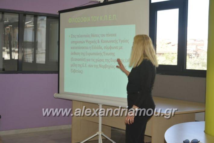 alexandriamou_koinonikopanepistimioalex2019045