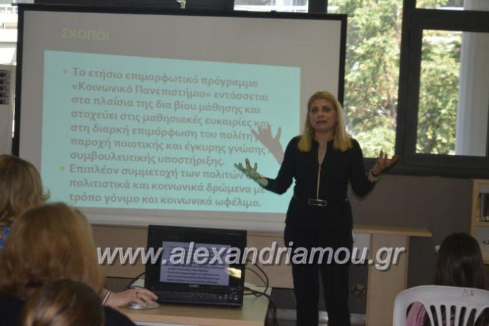 alexandriamou_koinonikopanepistimioalex2019051