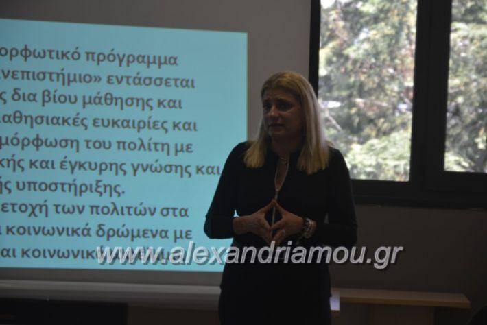 alexandriamou_koinonikopanepistimioalex2019054