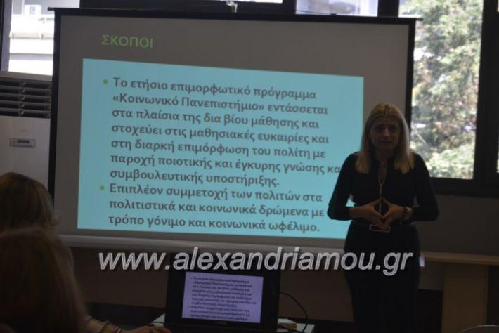 alexandriamou_koinonikopanepistimioalex2019055