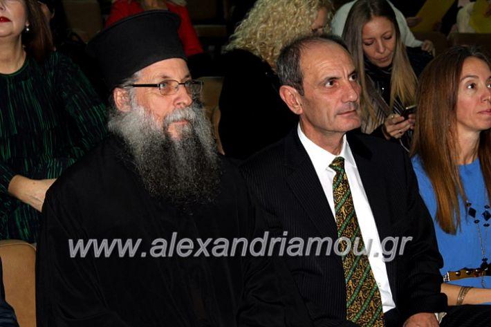 alexandriamou.gr_KOINONIKOPAN2019IMG_0380