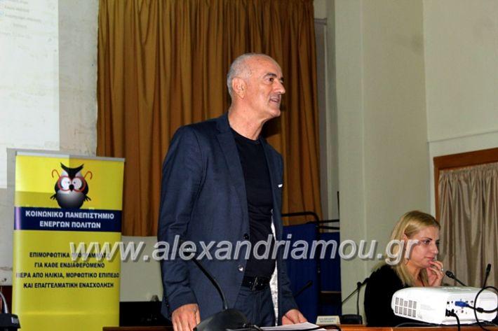 alexandriamou.gr_KOINONIKOPAN2019IMG_0450