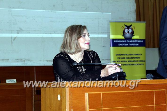 alexandriamou.gr_KOINONIKOPAN2019IMG_0453