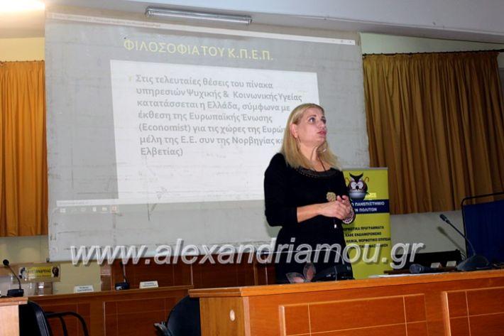 alexandriamou.gr_KOINONIKOPAN2019IMG_0469