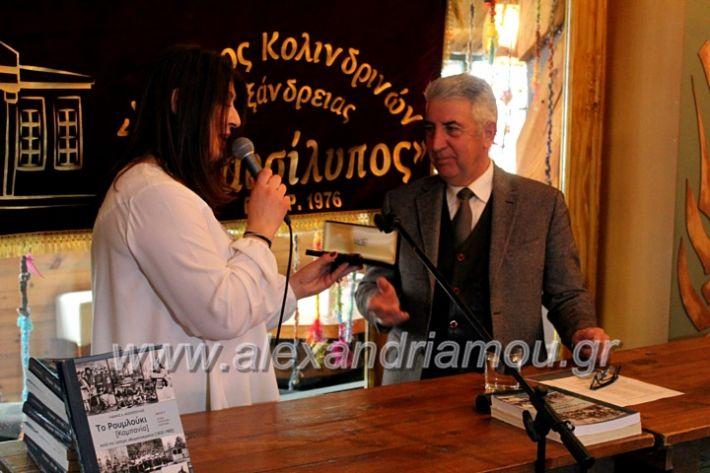 alexandriamou.gr_kolimdro26.1.20IMG_0067