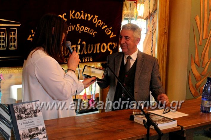 alexandriamou.gr_kolimdro26.1.20IMG_0068