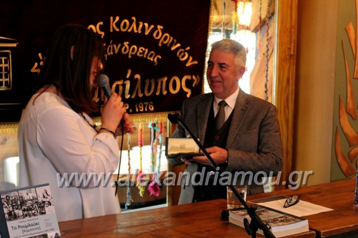 alexandriamou.gr_kolimdro26.1.20IMG_0069