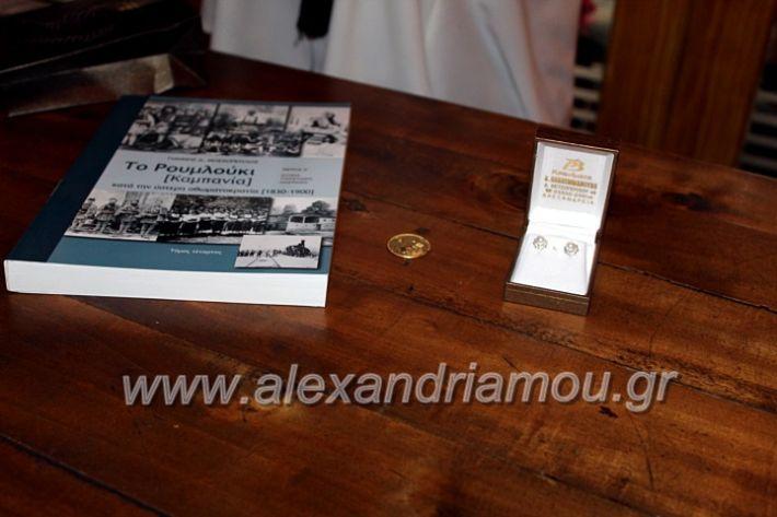 alexandriamou.gr_kolimdro26.1.20IMG_0128