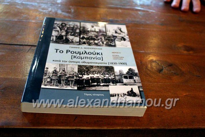 alexandriamou.gr_kolimdro26.1.20IMG_9976