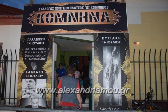 alexandriamou.gr_komnina3001