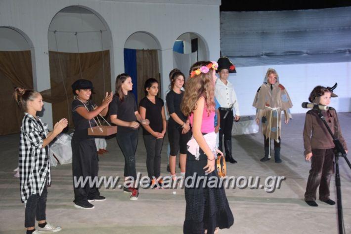alexandriamou.gr_korufitheatro11068