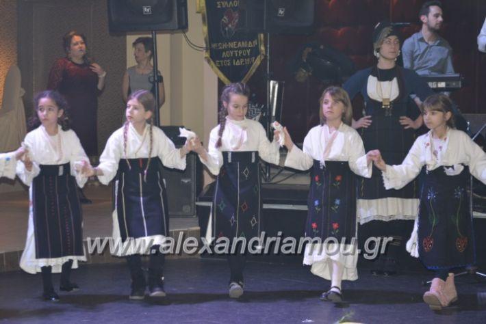 alexandriamou.lkorifiloutrosxoros2019200