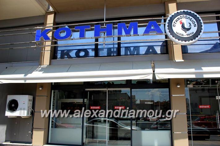 alexandriamou_kotima005