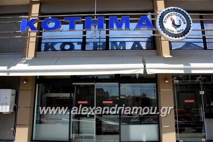 alexandriamou_kotima007