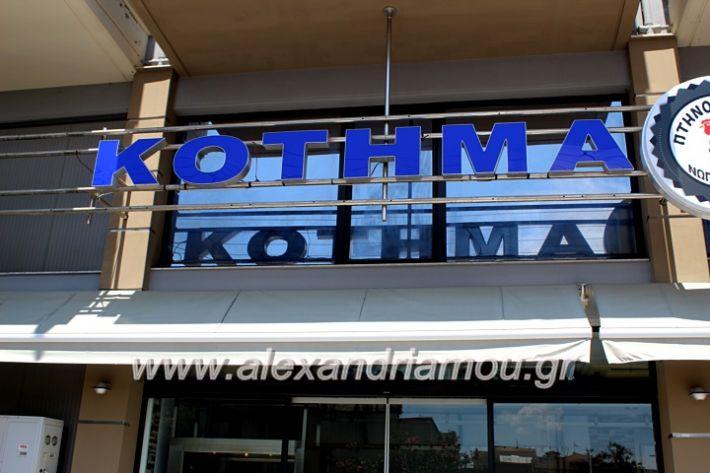 alexandriamou_kotima012