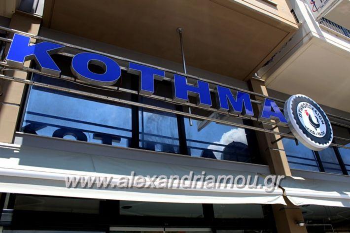 alexandriamou_kotima049